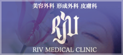 美容外科・形成外科・皮膚科 RIV MEDICAL CLINIC